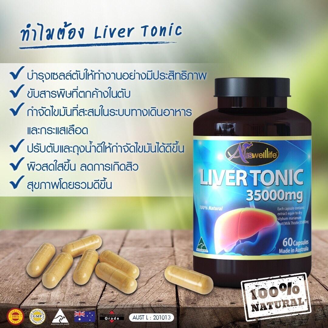 ทำไม? ต้องทาน Liver Tonic 35000 mg. (จากธรรมชาติ 100%)