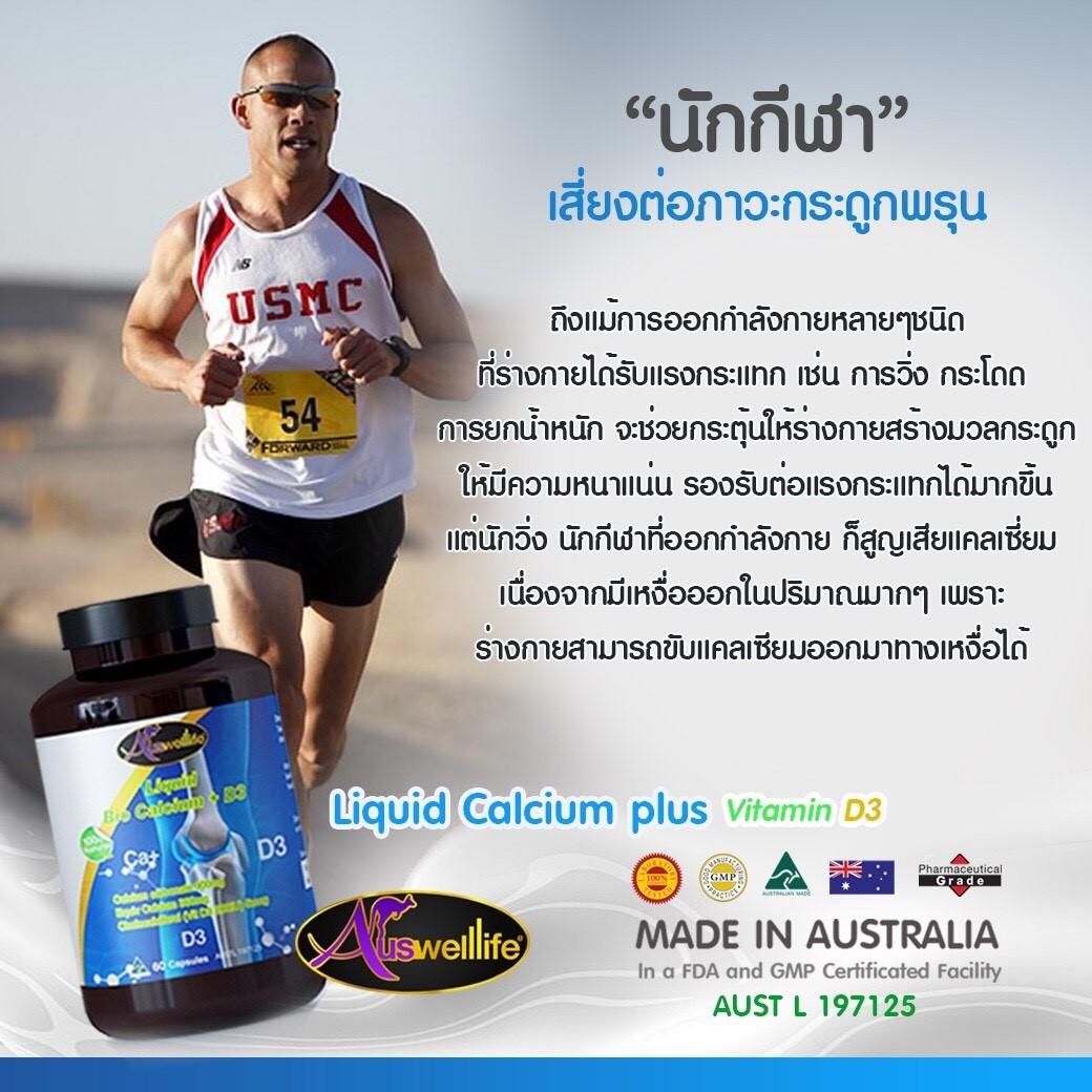 AUSWELLLIFE calcium,แคลเซียมยี่ห้อไหนดี,แคลเซียมยี่ห้อไหนกินแล้วสูง,แคลเซียม คาร์บอเนต,แคลเซียม เม็ด,อาหารเสริมกระดูก