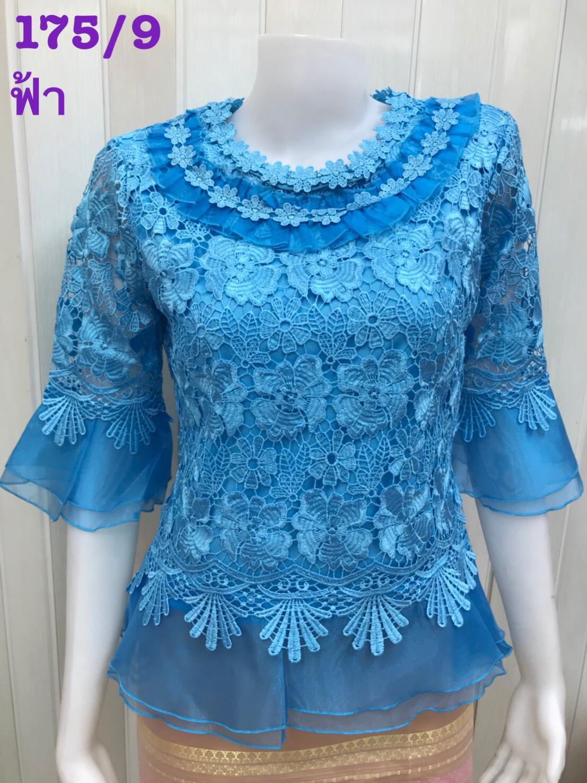 เสื้อลูกไม้สวยๆ แขน3ส่วน ปลายแขน+ชายผ้าแก้ว สีฟ้า