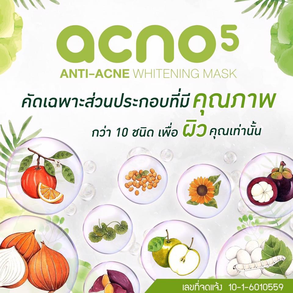 ครีม acno5, ครีม acno 5 ดีไหม, Acno5 พันทิป, รีวิว ครีม acno5, acno5 pantip, ครีม acno5 เส้นดาย, acno5 เส้นดาย