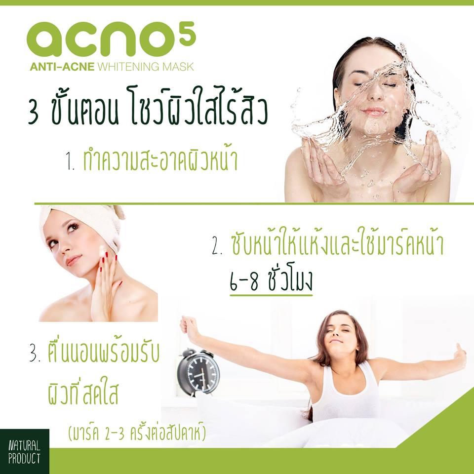 ครีม acno 5 ดีไหม