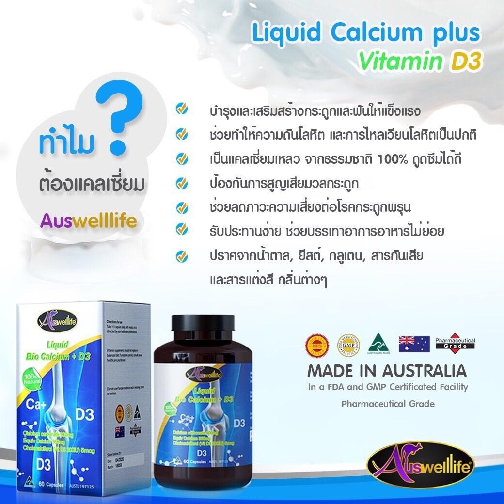 สินค้า : AuswellLife Liquid Calcium Plus Vitamin D3 แคลเซียม ออสเวลไลฟ์