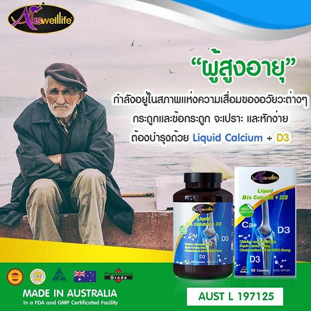 ทำไมต้อง แคลเซียม AuswellLife Liquid Calcium Plus Vitamin D3