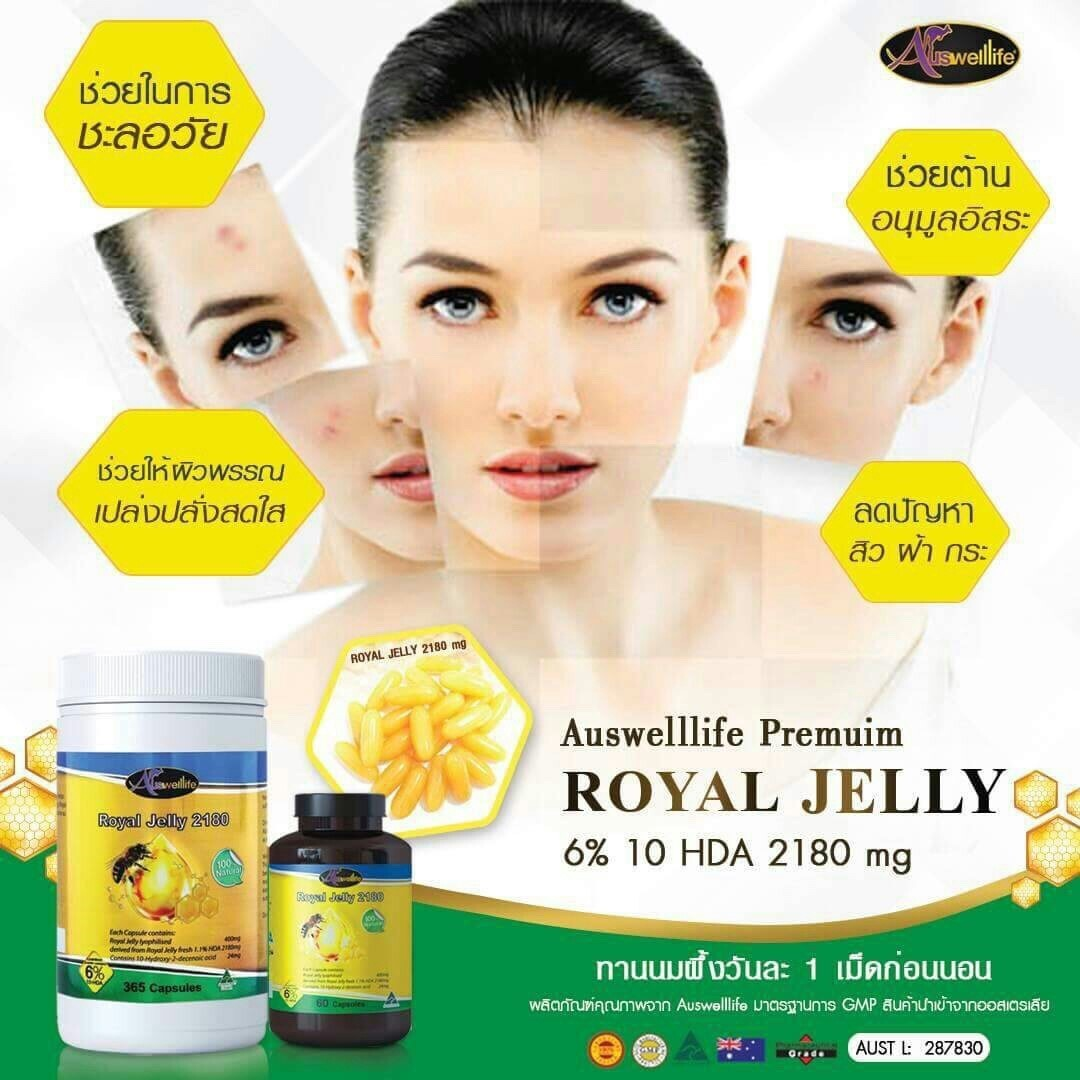 royal jelly 2180