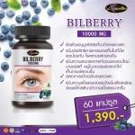 Bilberry Auswelllife 3 กระปุก