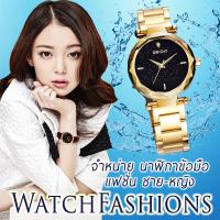 ร้านนาฬิกาข้อมือแฟชั่นเกาหลี ญี่ปุ่น ชาย-หญิง ของแท้ มีประกัน