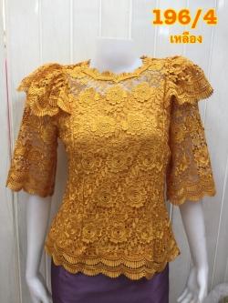 เสื้อลูกไม้อิตาลี่แขน3ส่วนสีเหลือง